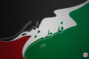 palestine_my_home_by_mohanmadabd-d4zzcpg